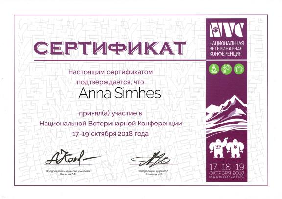 Анна Симхес - Ветеринарная клиника Haabersti