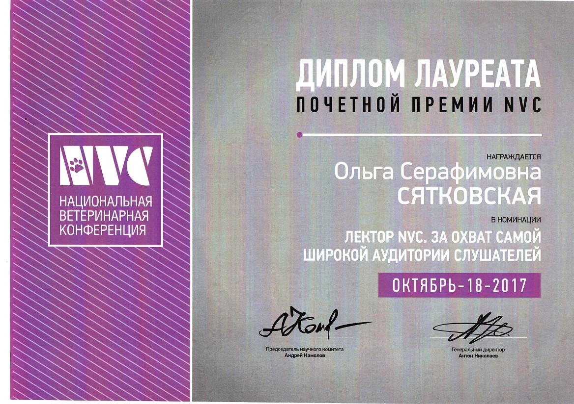 Ольга Сятковская - Ветеринарная клиника Haabersti